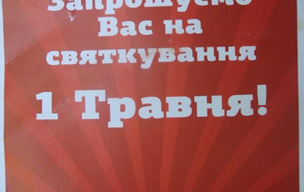 1 Травня в обличчях. Святкова хода від Бесарабки до Майдану
