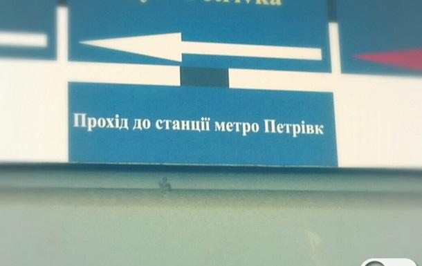 Киевская электричка. Указатели с ошибками
