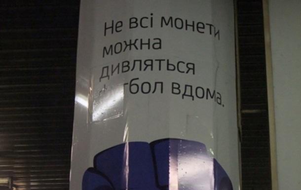 Курйози реклами. Метро Петрівка