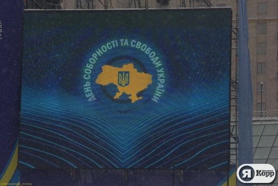 День Соборності. Софіїська площа. 22 січня 2012