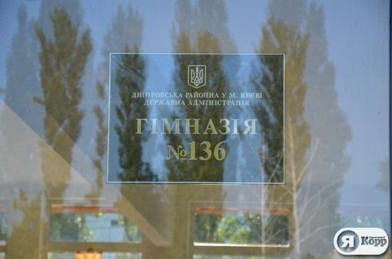 Первый звонок в гимназии на Русановке
