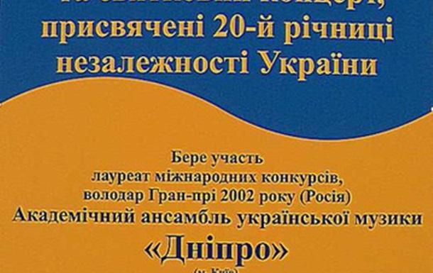 Люди - главное богатство Украины