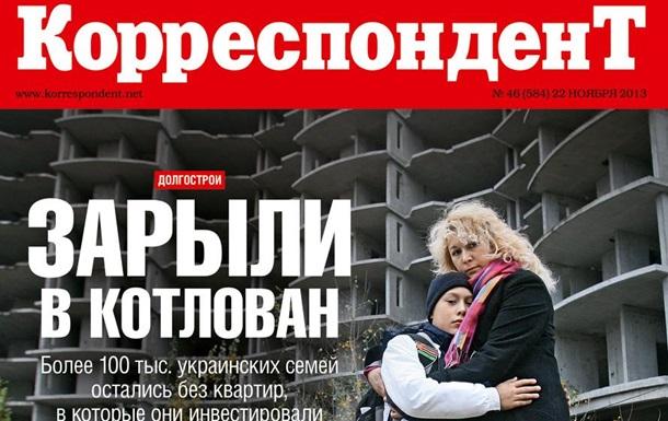 Корреспондент: Более ста тысяч украинских семей оказались инвесторами недостроев