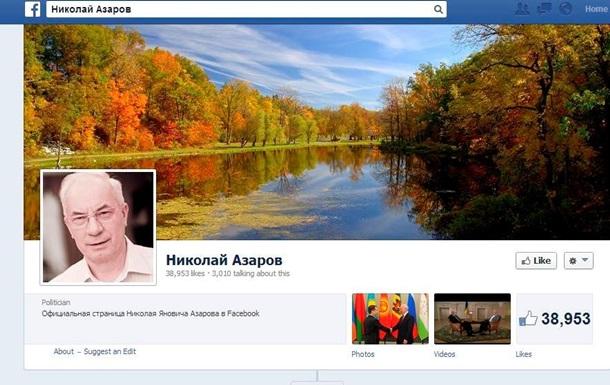 Возмущенные пользователи Facebook постят в аккаунте Азарова