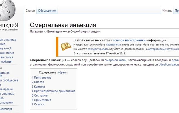 В России страницу Википедии о смертной казни сочли пропагандной суицида