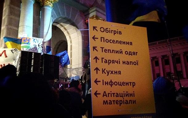 На киевском Евромайдане появилась система навигации с указателями