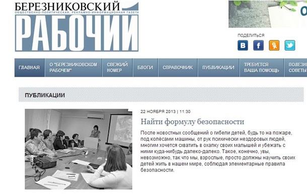 Газету в Пермском крае судят за символ  гитлерюгенда