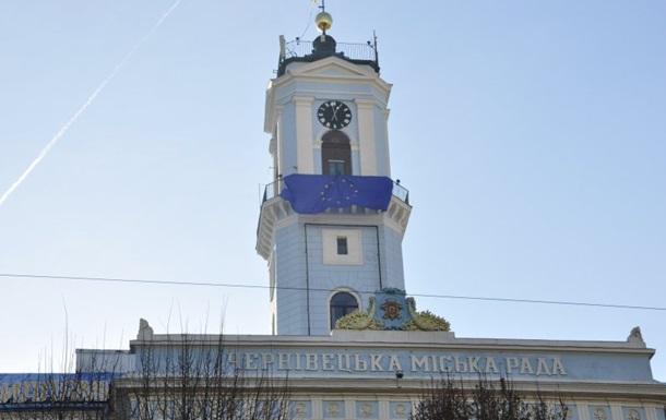 Новости Черновцов - горсовет - Евромайдан - флаг - ЕС - В Черновцах над горсоветом вывесили флаг ЕС