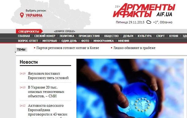 Запущена новая версия сайта АиФ.ua