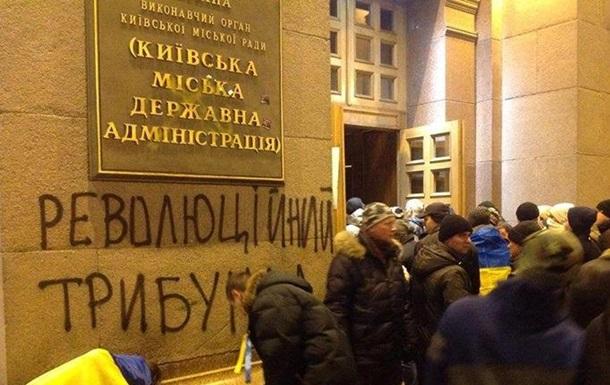 Новости Киева - КГГА - Евромайдан - протесты - КГГА возобновила работу в штатном режиме