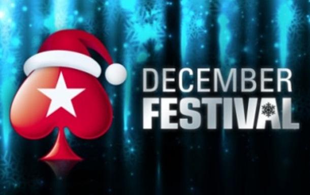 PokerStars празднует December Festival с общим призовым фондом в $ 27 000 000 в этом декабре