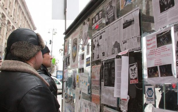 Евромайдан спасла коммуникация. Аналитика