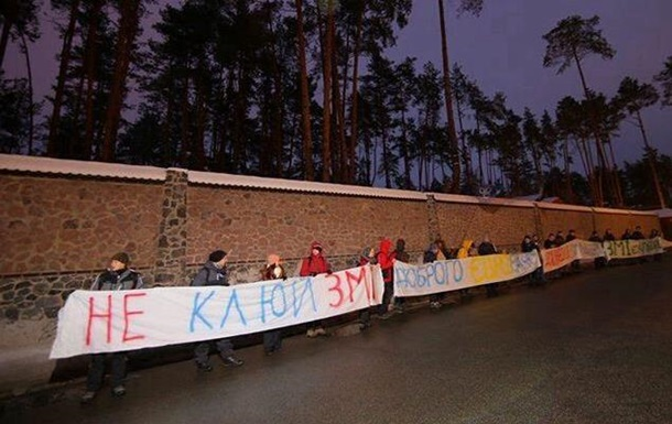 Евромайдан - Клюев - пикет - дом - Активисты Евромайдана пикетируют дом секретаря СНБО Клюева