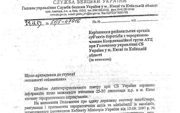 Балога сообщил о стягивании спецтехники в Киев и обнародовал документы СБУ о повышенной готовности накануне 30 ноября