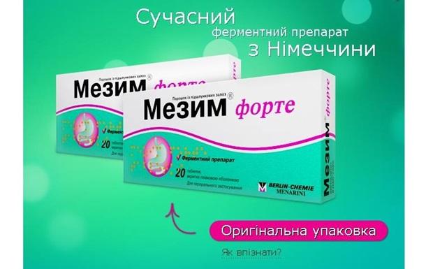 Мезим® форте изменил упаковку