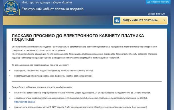 Миндоходов запустило новый онлайн-сервис для налогоплательщиков