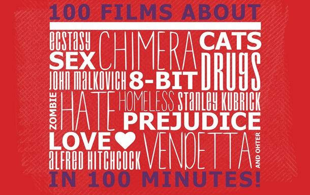 Сегодня в Киеве пройдет награждение победителей фестиваля 100 фильмов за 100 минут