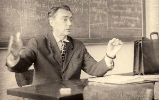 В Одессе умер всемирно известный математик