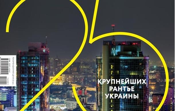 Forbes составил рейтинг самых богатых рантье Украины