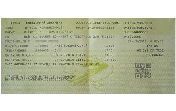 Укрзалізниця оформляет билеты на новых бланках