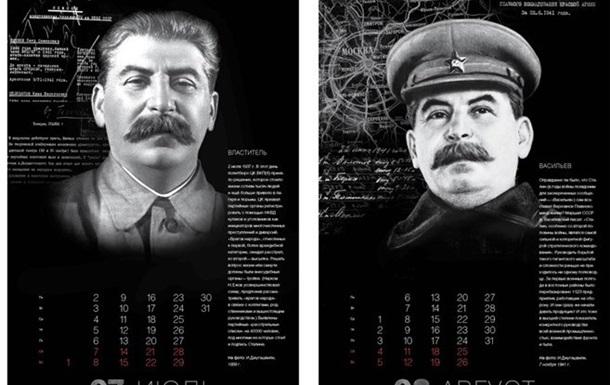 Православная церковь напечатала календарь со Сталиным