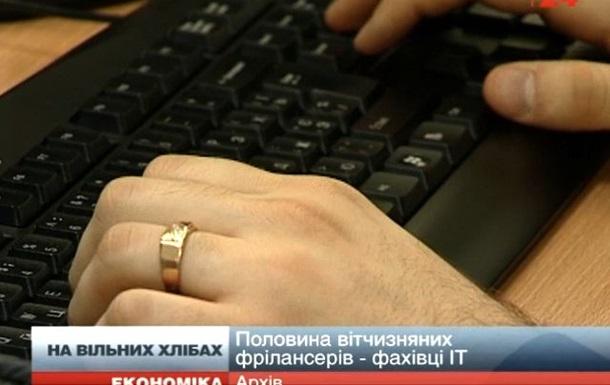 Украинцы - в списке самых высокооплачиваемых фрилансеров
