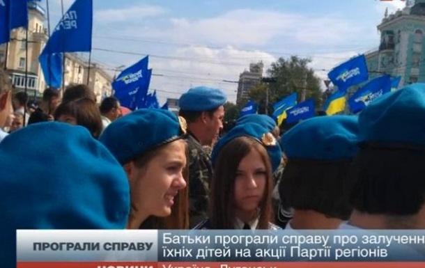 Луганский суд признал законным участие детей в митинге Партии регионов