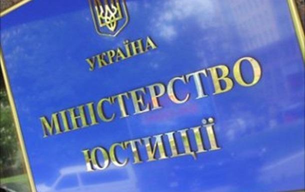 Минюст начал публиковать на своем сайте данные госреестра коррупционеров