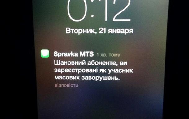 Митингующим на Грушевского приходят угрожающие смс-сообщения
