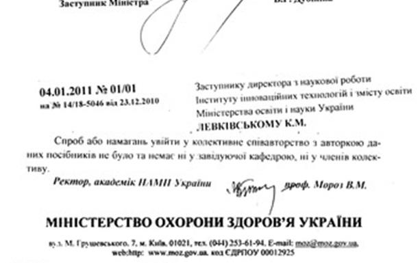 Інтриги Вінницького медуніверу: професор наламав дров заради посади для доньки