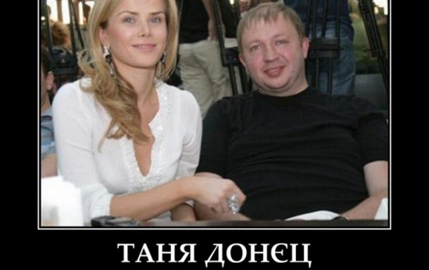 Татьяна Донец: мандат насосала? Нае подарили!