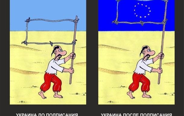 «Ассоциация с ЕС!», «Украина – це Європа!»,  «Украина – ЕС!», а если без?