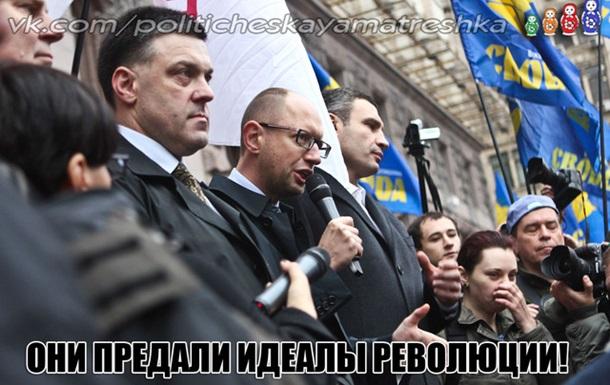 Лидеры оппозиции предали идеалы революции и народ Украины!