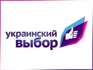 «Украинский выбор» предложил формулу выхода из кризиса