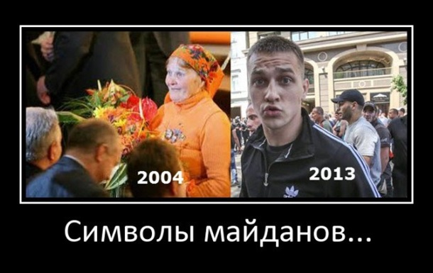 Аватары майданов
