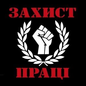 ЗВЕРНЕННЯ Всеукраїнської незалежної профспілки «Захист праці» (11.12.2013)