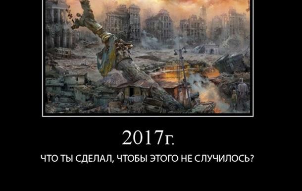 Что ты сделал для Украины?