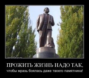 Як Ленін, знову нашкодив ...«Свободі»
