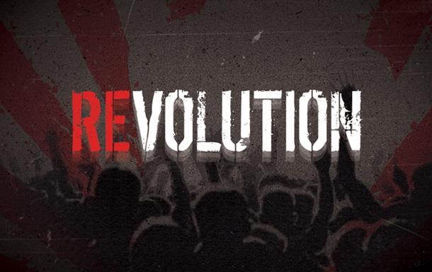 (Не)REальна REалізація REволюції