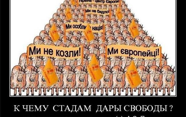 Козёл провокатор