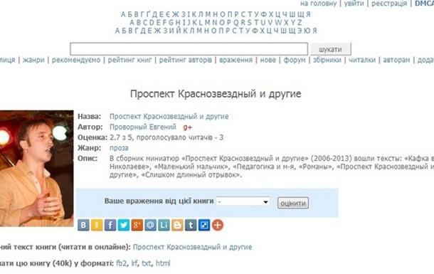 Сборники миниатюр  Записочки ,  Проспект Краснозвездный и другие