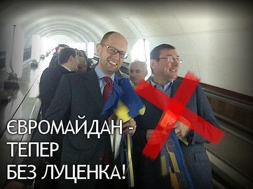 Яценюк заборонив запрошувати Луценка на Раду Майдану