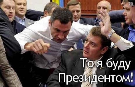 Віталій Кличко – єдиний кандидат! Яценюк і Тягнибок – в істериці…