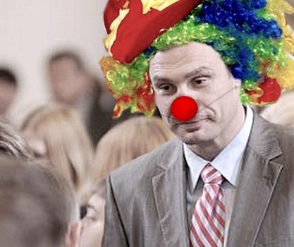 Виталий Кличко – клоун поневоле…