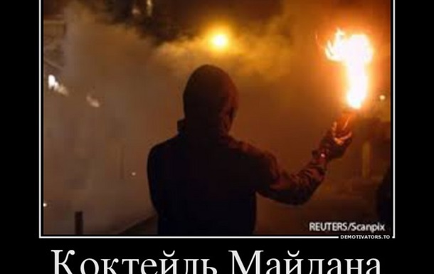 Отсроченный  коктейль Майдана  для Януковича