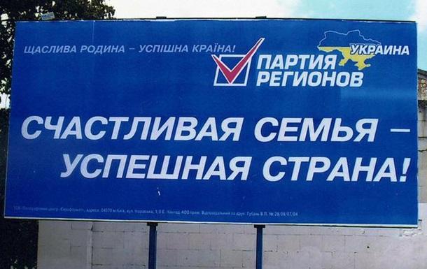 БОЙКОТ Партии Регионов!!! СПИСОК товаров, магазинов, банков, компаний!