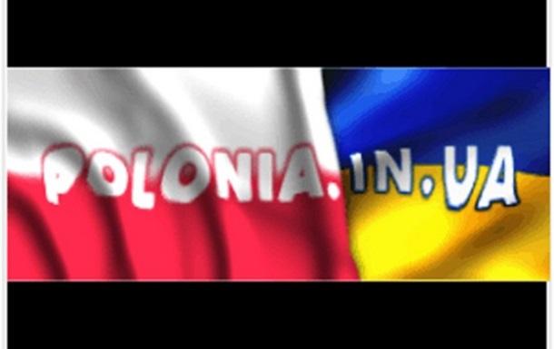 polonia.in.ua