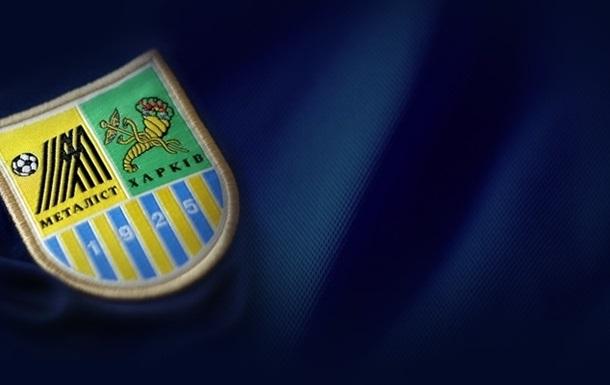 ФК Металлист просит не использовать символику клуба в массовых беспорядках