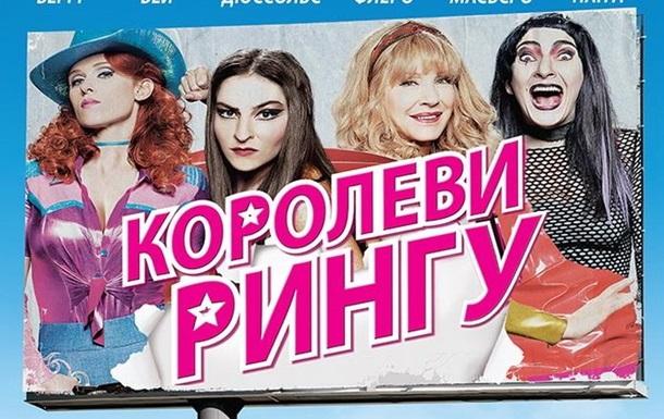 Королевы ринга выходят в украинский прокат на этой неделе
