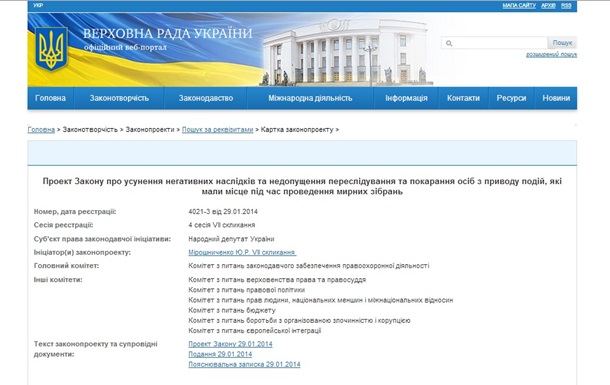 На сайте Рады появился текст закона Мирошниченко Об амнистии: основные тезисы